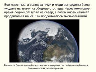 Все животные, а вслед за ними и люди вынуждены были уходить на земли, свободн