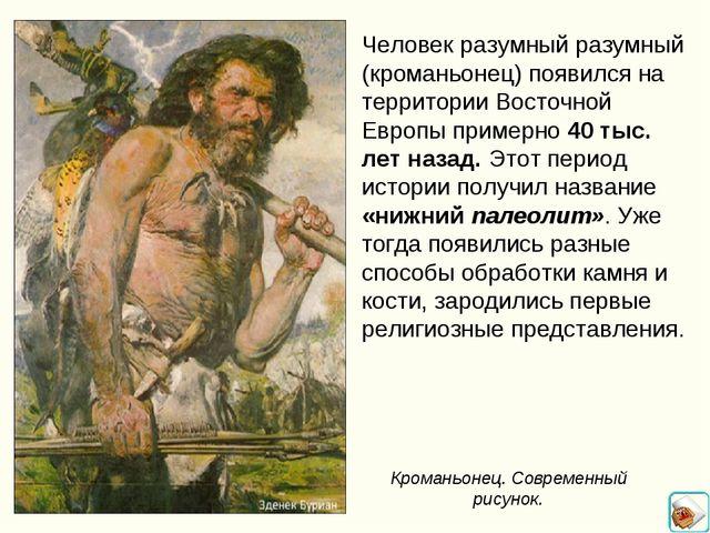 Человек разумный разумный (кроманьонец) появился на территории Восточной Евро...