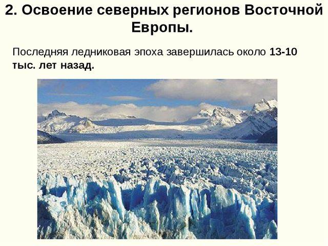 2. Освоение северных регионов Восточной Европы. Последняя ледниковая эпоха за...