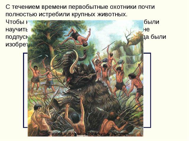 С течением времени первобытные охотники почти полностью истребили крупных жив...