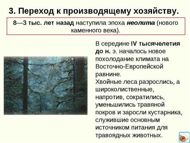 3. Переход к производящему хозяйству. В середине IV тысячелетия до н. э. нача...