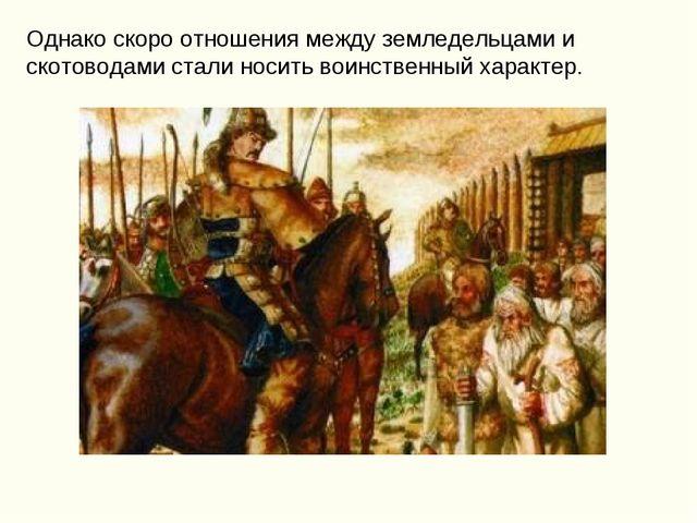Однако скоро отношения между земледельцами и скотоводами стали носить воинств...