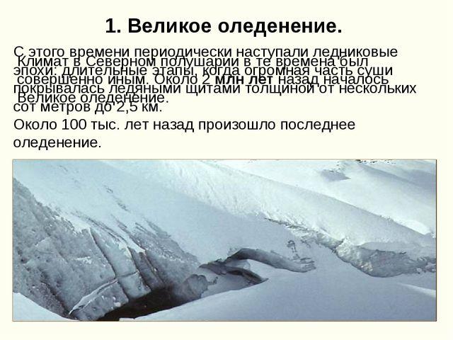 1. Великое оледенение. Климат в Северном полушарии в те времена был совершенн...