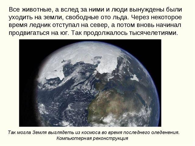 Все животные, а вслед за ними и люди вынуждены были уходить на земли, свободн...