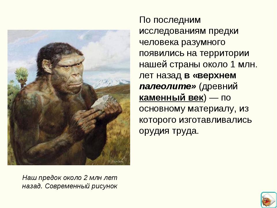 По последним исследованиям предки человека разумного появились на территории...