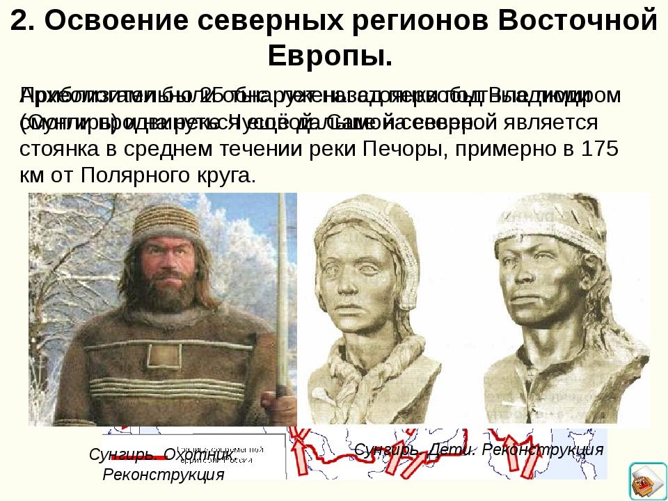 2. Освоение северных регионов Восточной Европы. Археологами были обнаружены с...