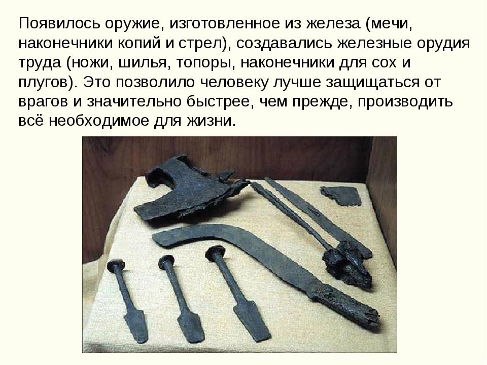 Появилось оружие, изготовленное из железа (мечи, наконечники копий и стрел),...