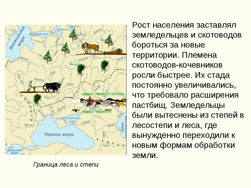Рост населения заставлял земледельцев и скотоводов бороться за новые территор...