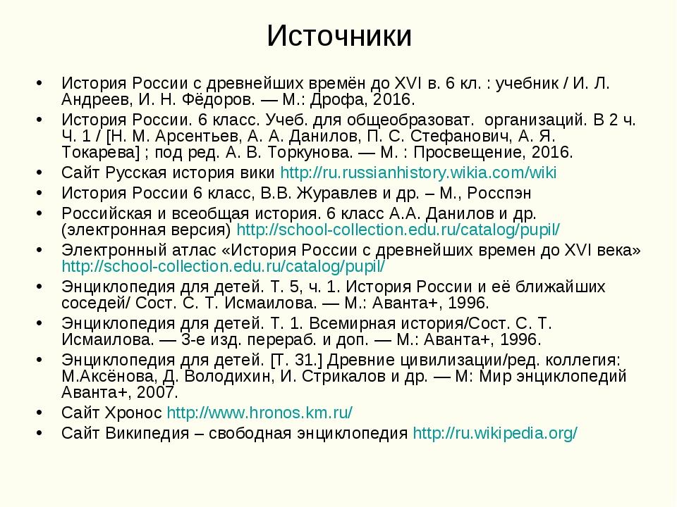 Источники История России с древнейших времён до XVI в. 6 кл. : учебник / И. Л...