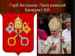 Герб Ватикана. Папа римский Бенедикт XVI