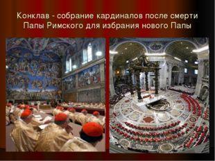 Конклав - собрание кардиналов после смерти Папы Римского для избрания нового