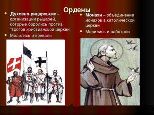 Ордены Монахи – объединение монахов в католической церкви Молились и работали