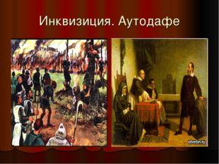 Инквизиция. Аутодафе
