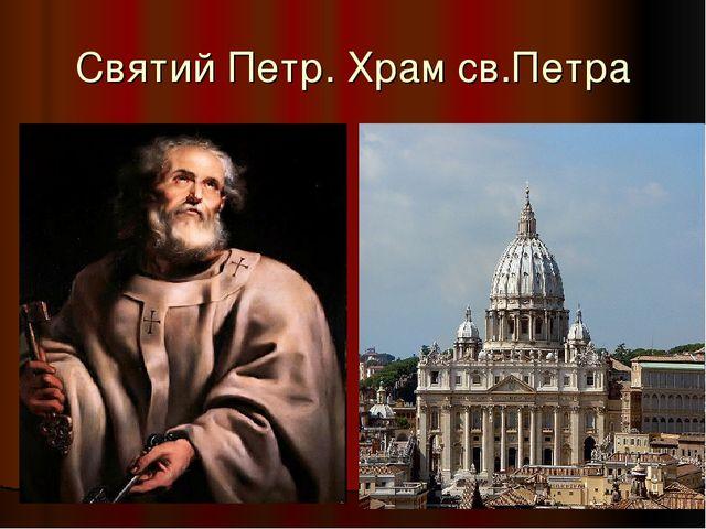 Святий Петр. Храм св.Петра