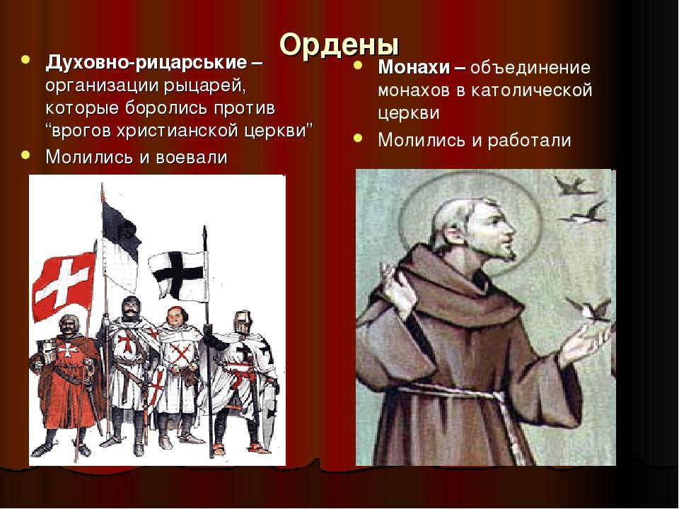 Ордены Монахи – объединение монахов в католической церкви Молились и работали...