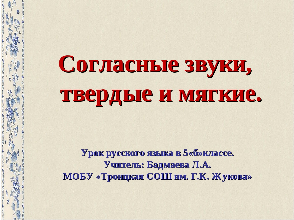 Согласные звуки, твердые и мягкие. Урок русского языка в 5«б»классе. Учитель:...