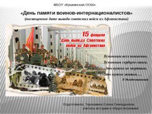 «День памяти воинов-интернационалистов» (посвященное дате вывода советских во