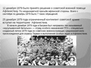 12 декабря 1979 было принято решение о советской военной помощи Афганистану.