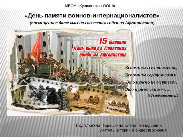 «День памяти воинов-интернационалистов» (посвященное дате вывода советских во...