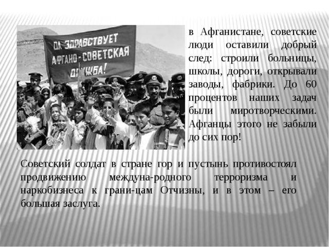 в Афганистане, советские люди оставили добрый след: строили больницы, школы,...