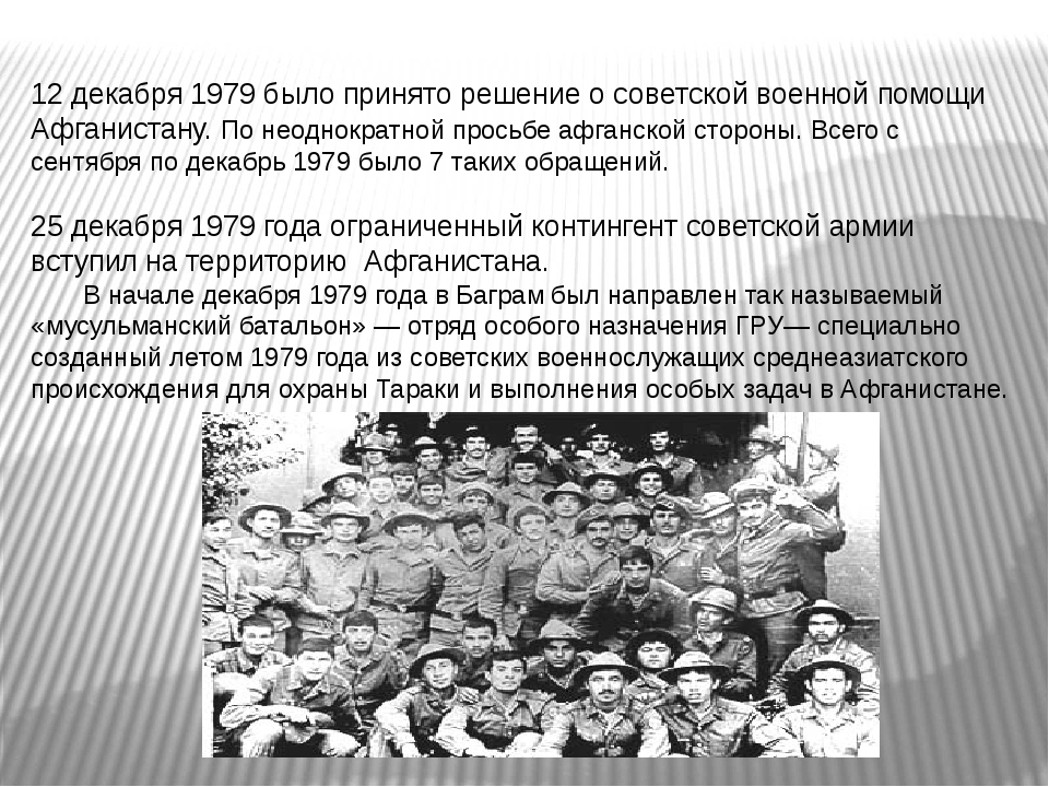12 декабря 1979 было принято решение о советской военной помощи Афганистану....