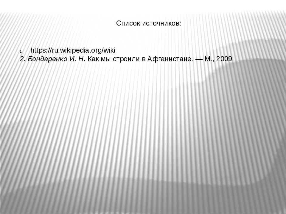 Список источников: https://ru.wikipedia.org/wiki 2. Бондаренко И. Н.Как мы с...