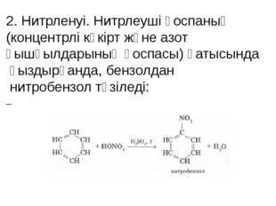 2. Нитрленуі. Нитрлеуші қоспаның (концентрлі күкірт және азот қышқылдарының қ