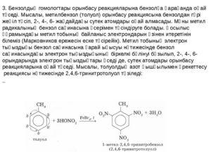 3. Бензолдың гомологтары орынбасу реакцияларына бензолға қарағанда оңай түсед
