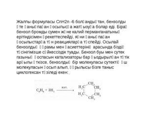 Жалпы формуласы СnН2n -6болғандықтан, бензолды өте қанықпаған қосылысқа жат