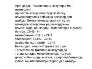 Арендердің гомологтары, атаулары мен изомерлері Ароматты көмірсутектерді жүйе