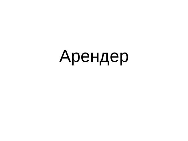 Арендер