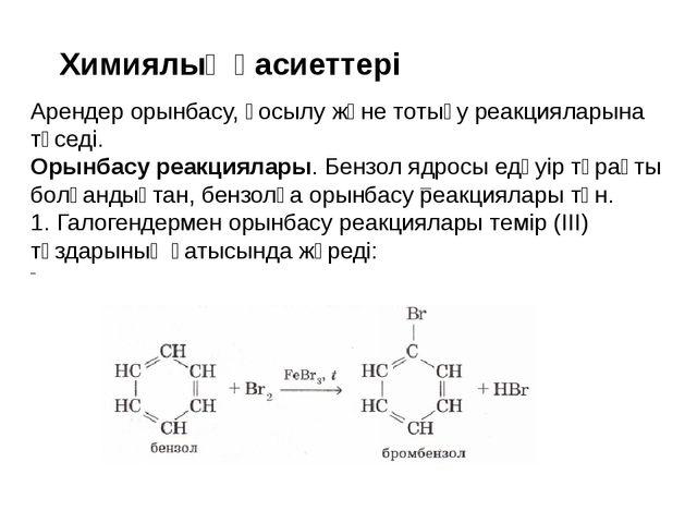 Химиялық қасиеттері Арендер орынбасу, қосылу және тотығу реакцияларына түсед...