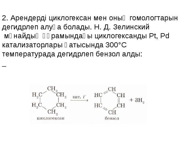 2. Арендерді циклогексан мен оның гомологтарын дегидрлеп алуға болады.Н. Д....