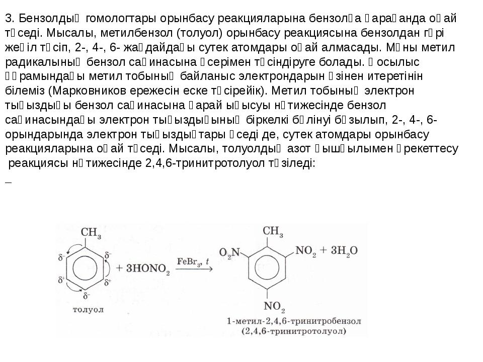 3. Бензолдың гомологтары орынбасу реакцияларына бензолға қарағанда оңай түсед...