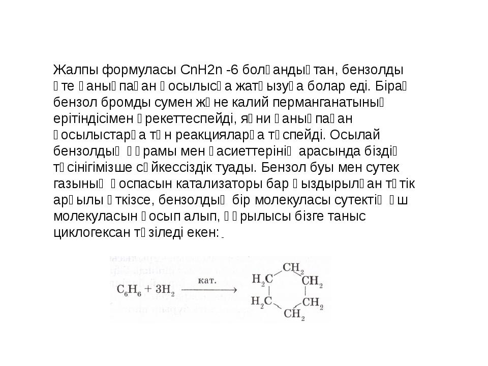 Жалпы формуласы СnН2n -6болғандықтан, бензолды өте қанықпаған қосылысқа жат...