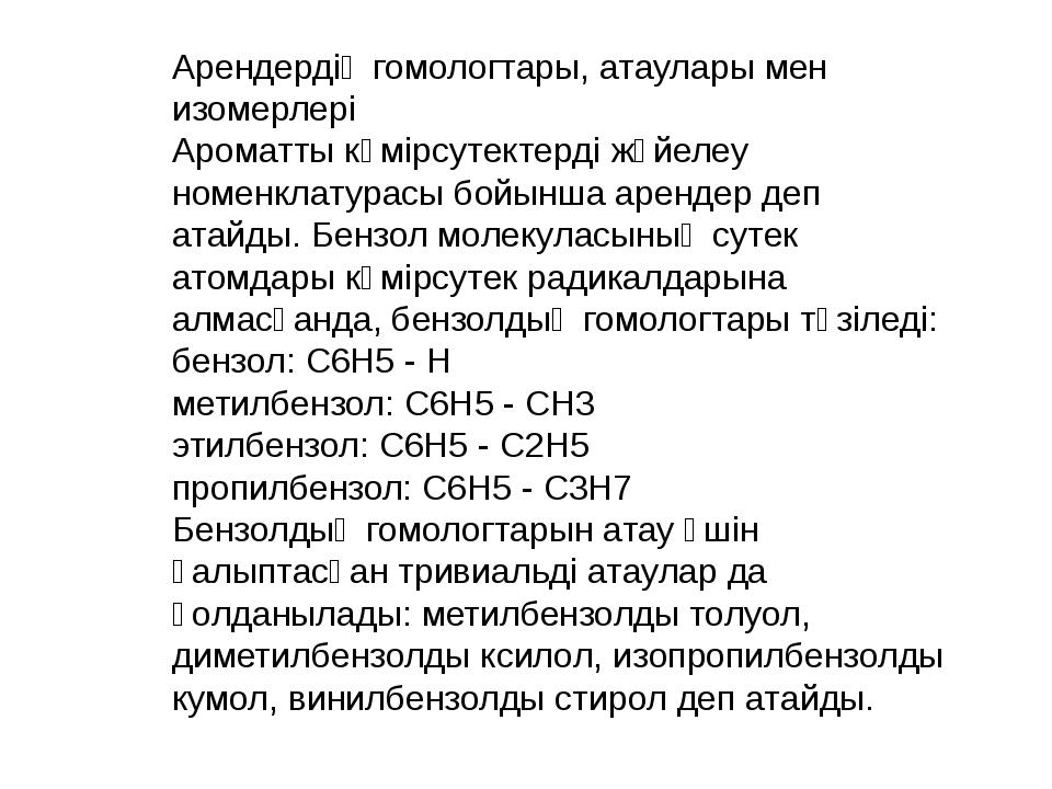 Арендердің гомологтары, атаулары мен изомерлері Ароматты көмірсутектерді жүйе...
