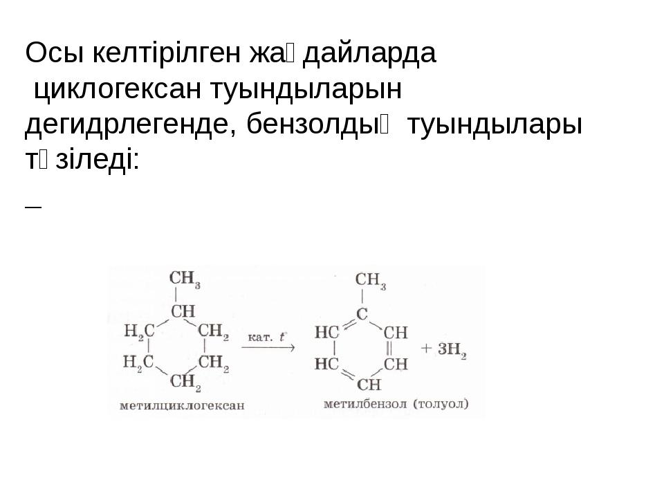 Осы келтірілген жағдайларда циклогексан туындыларын дегидрлегенде, бензолдың...