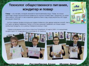 Королёва Арина Расламбекова Арина Михеев Денис Марченко Андрей Технолог общес