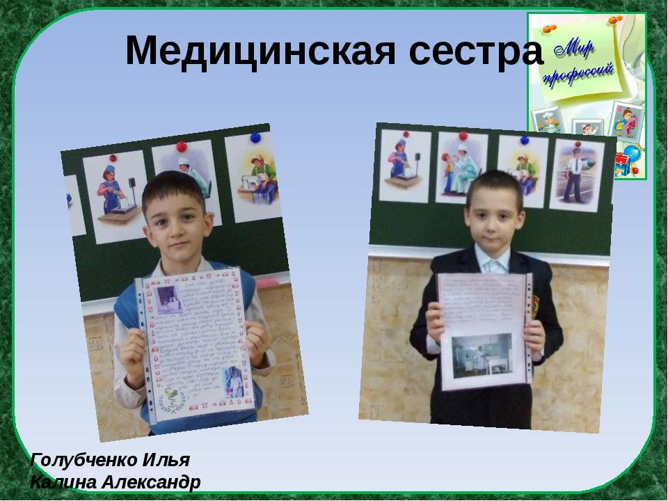 Медицинская сестра Голубченко Илья Калина Александр