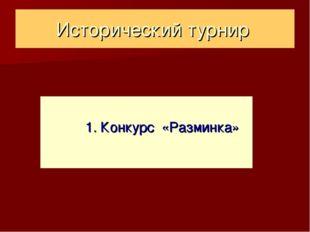 Исторический турнир 1. Конкурс «Разминка»