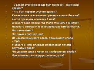 - В каком русском городе был построен каменный кремль? - Кто был первым русск