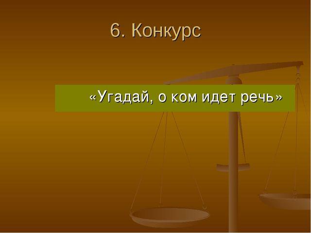 6. Конкурс «Угадай, о ком идет речь»