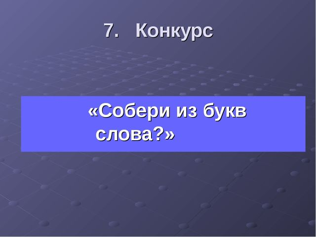7. Конкурс «Собери из букв слова?»