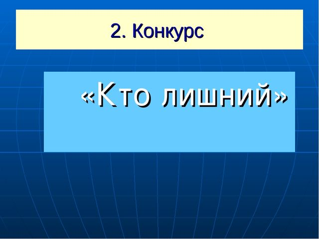 2. Конкурс «Кто лишний»