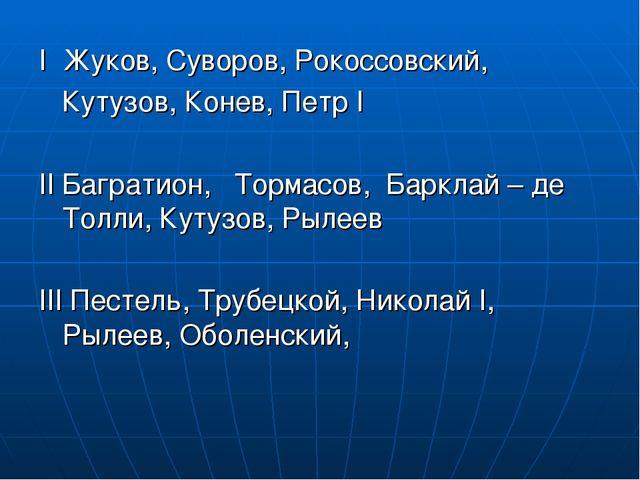I Жуков, Суворов, Рокоссовский, Кутузов, Конев, Петр I II Багратион, Тормасов...