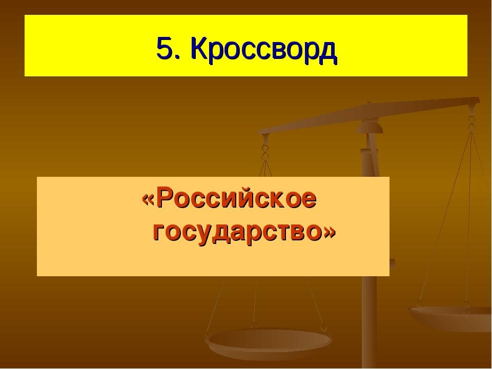 5. Кроссворд «Российское государство»