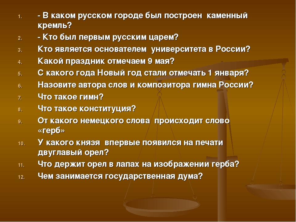 - В каком русском городе был построен каменный кремль? - Кто был первым русск...