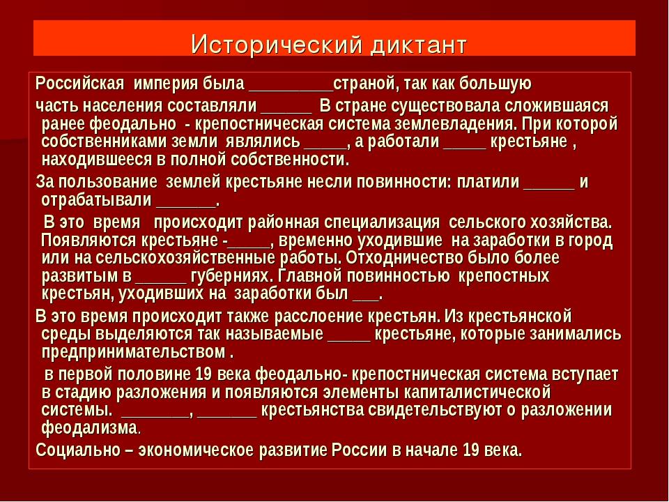 Исторический диктант Российская империя была __________страной, так как больш...