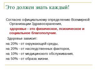 Согласно официальному определению Всемирной Организации Здравоохранения, здор