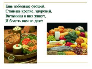 Ешь побольше овощей, Станешь крепче, здоровей, Витамины в них живут, И болеть
